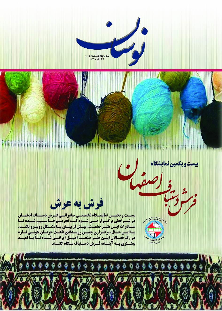 نمایشگاه فرش اصفهان